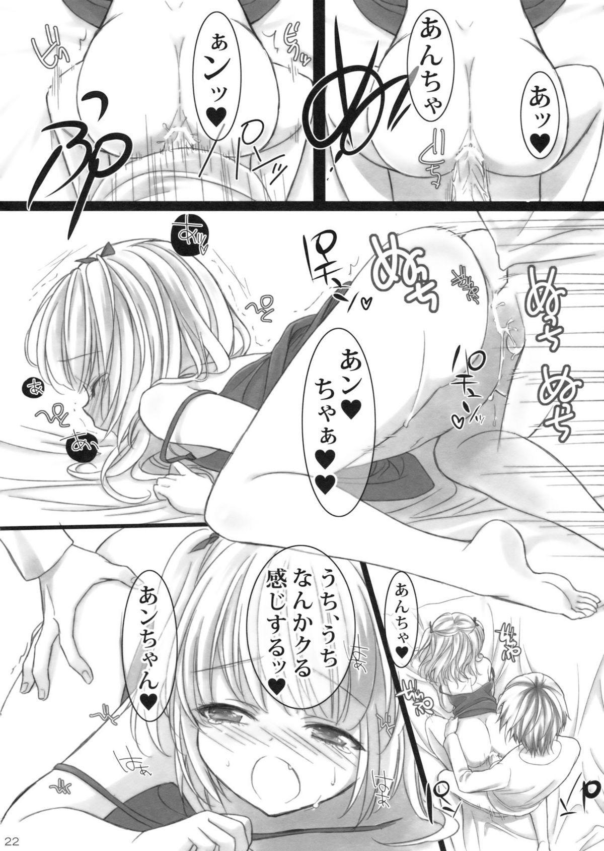 Uchi no, Anchan. 20
