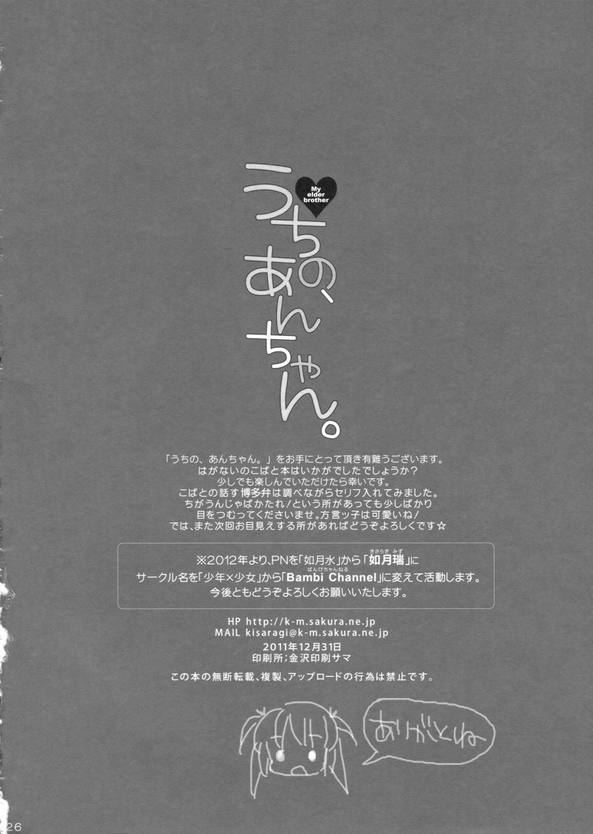 Uchi no, Anchan. 24