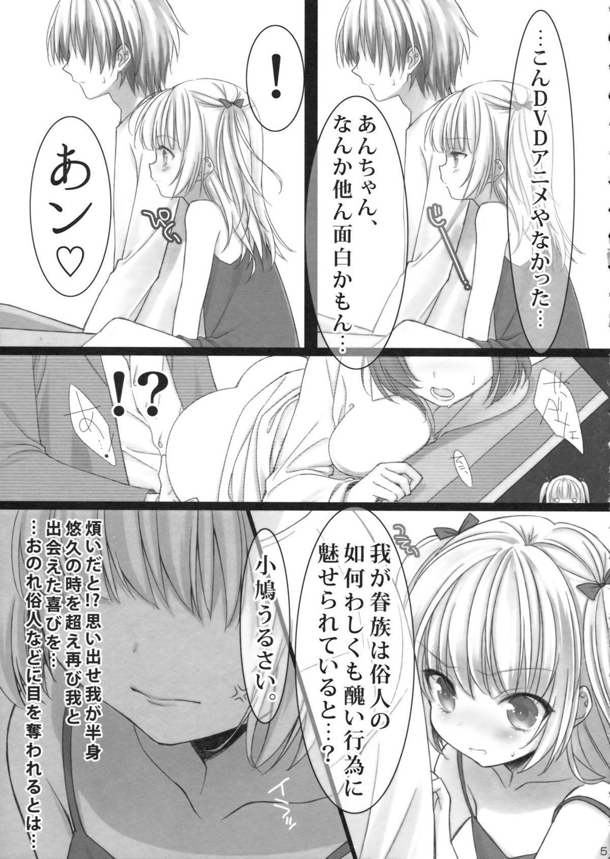 Uchi no, Anchan. 3