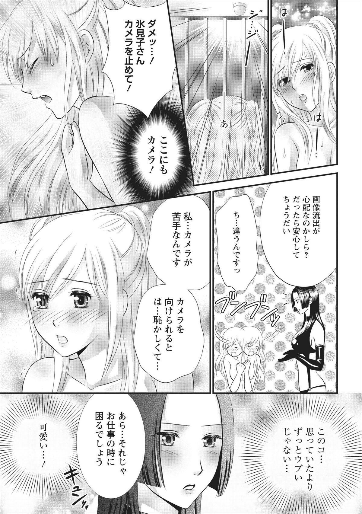 Himitsu Club Himiko - Inwai Kan no Joou ch.2 14