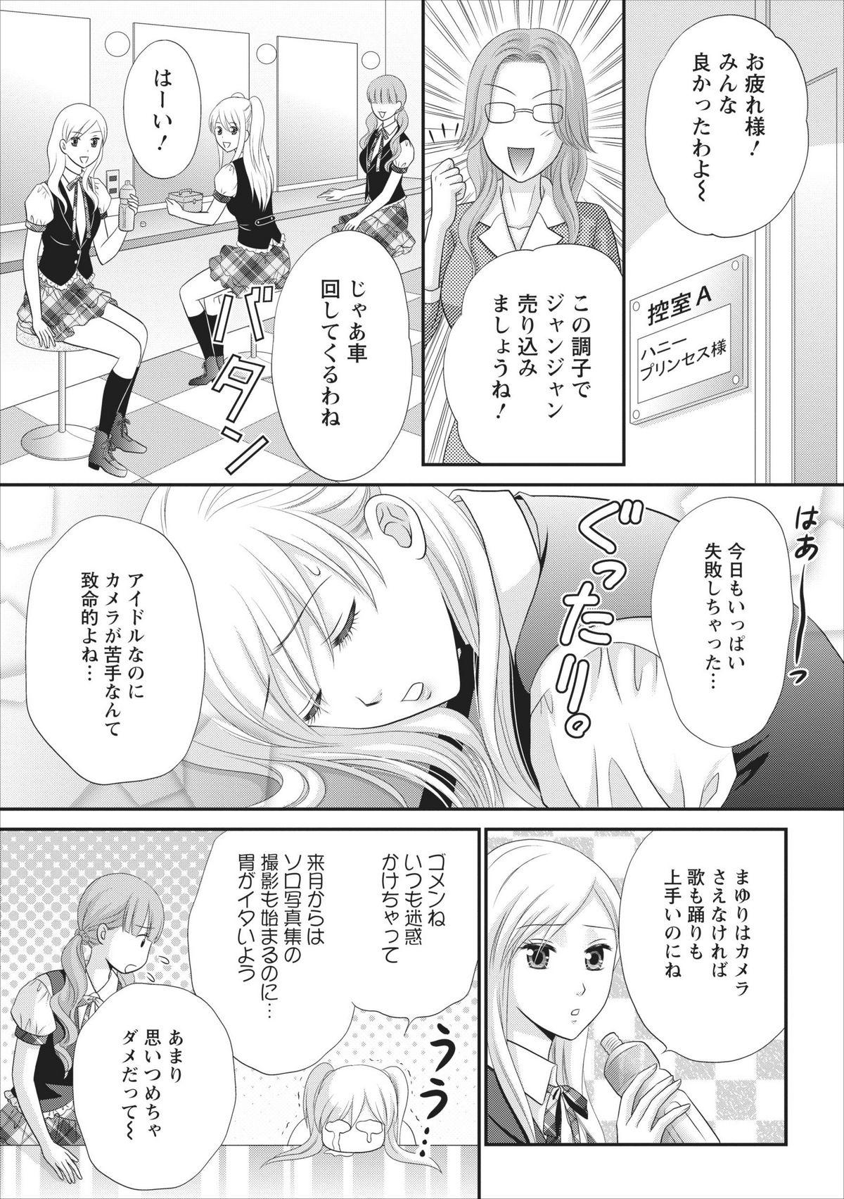Himitsu Club Himiko - Inwai Kan no Joou ch.2 2