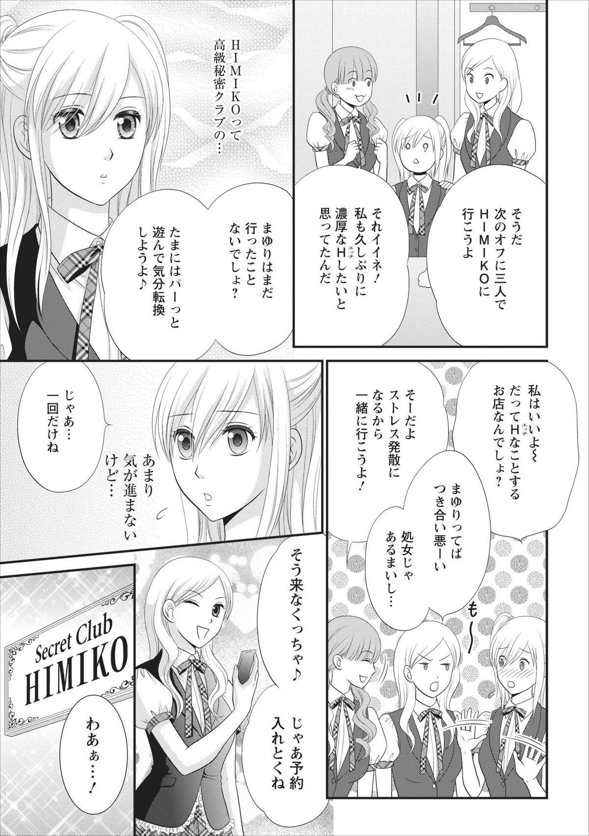 Himitsu Club Himiko - Inwai Kan no Joou ch.2 3