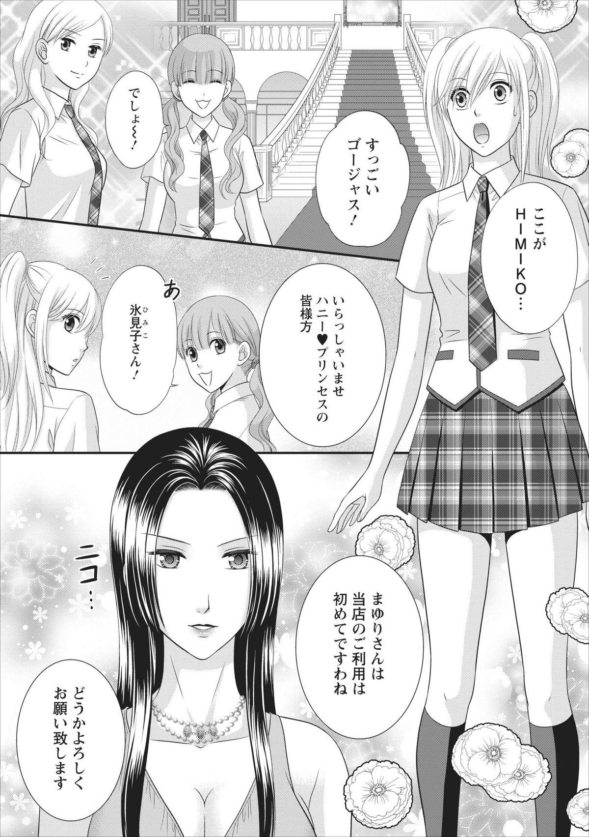 Himitsu Club Himiko - Inwai Kan no Joou ch.2 4
