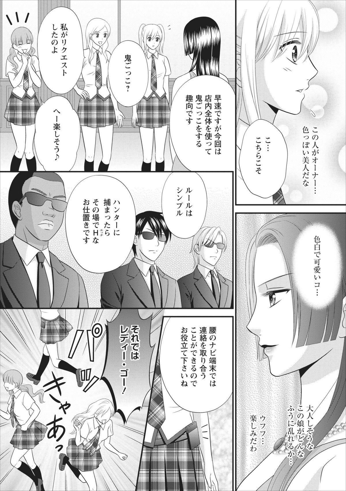 Himitsu Club Himiko - Inwai Kan no Joou ch.2 5