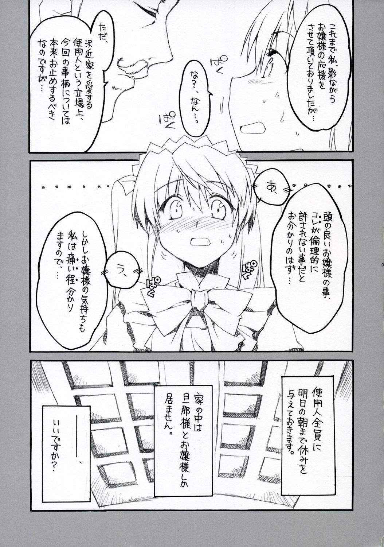 Saishuuai Last Love 9