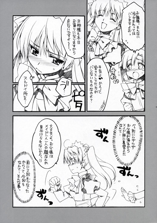 Saishuuai Last Love 5