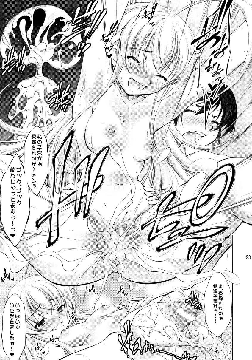 Sanchi Chokusou! 22