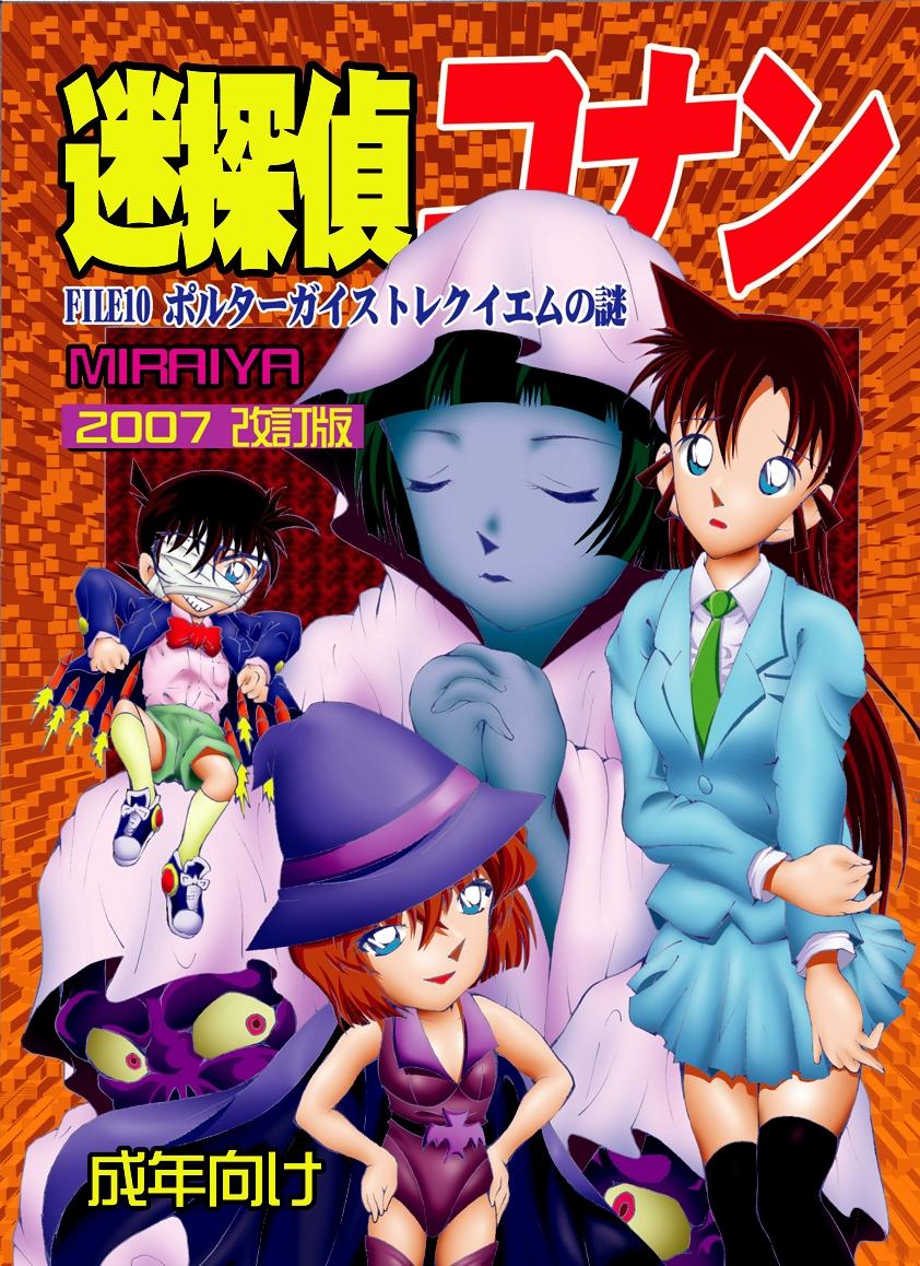 Bumbling Detective Conan - File 10: The Mystery Of The Poltergeist Requiem 0