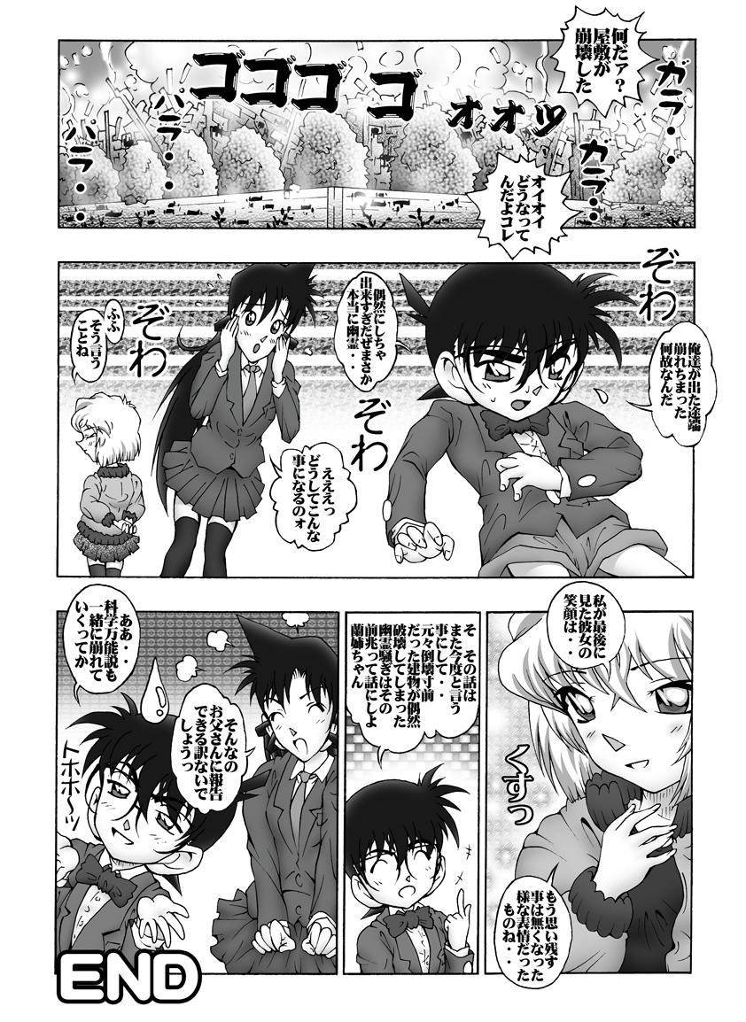 Bumbling Detective Conan - File 10: The Mystery Of The Poltergeist Requiem 18