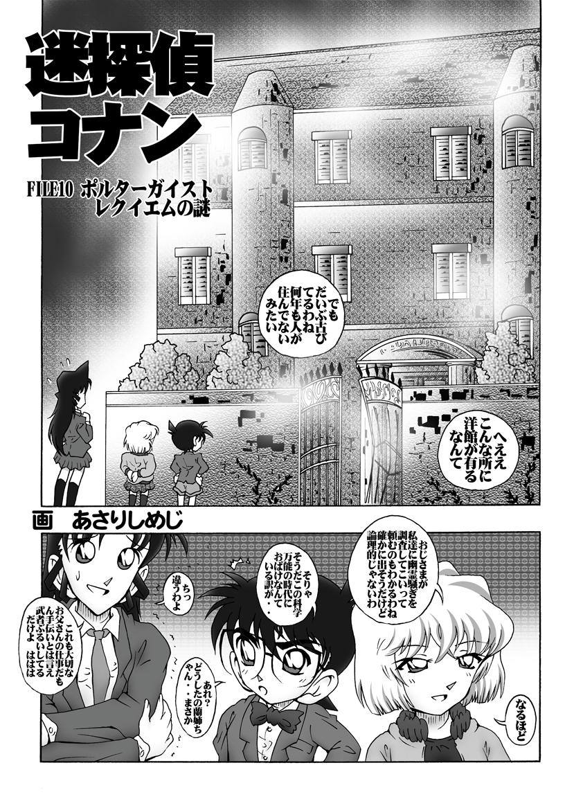 Bumbling Detective Conan - File 10: The Mystery Of The Poltergeist Requiem 3