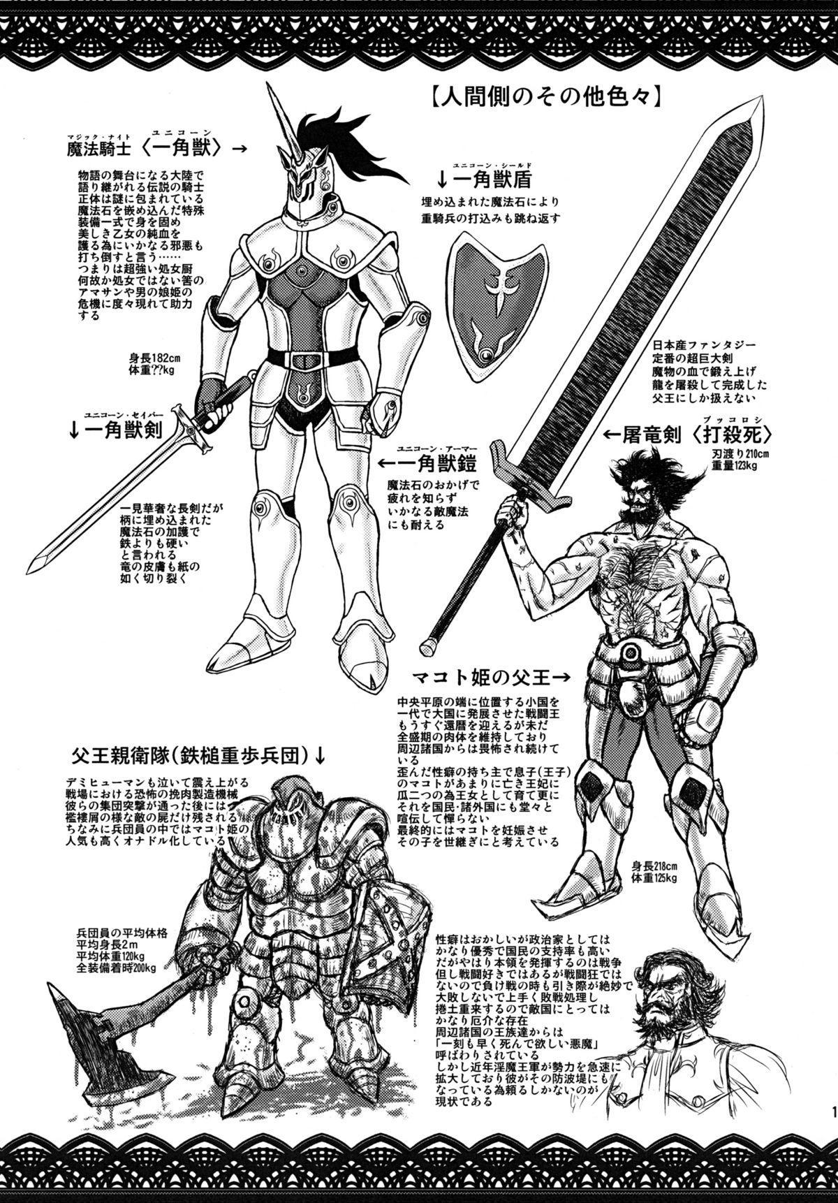戦闘尼僧の淫靡な冒険記【お試し版】 10