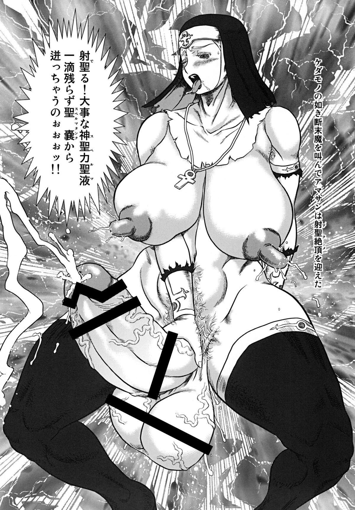 戦闘尼僧の淫靡な冒険記【お試し版】 5