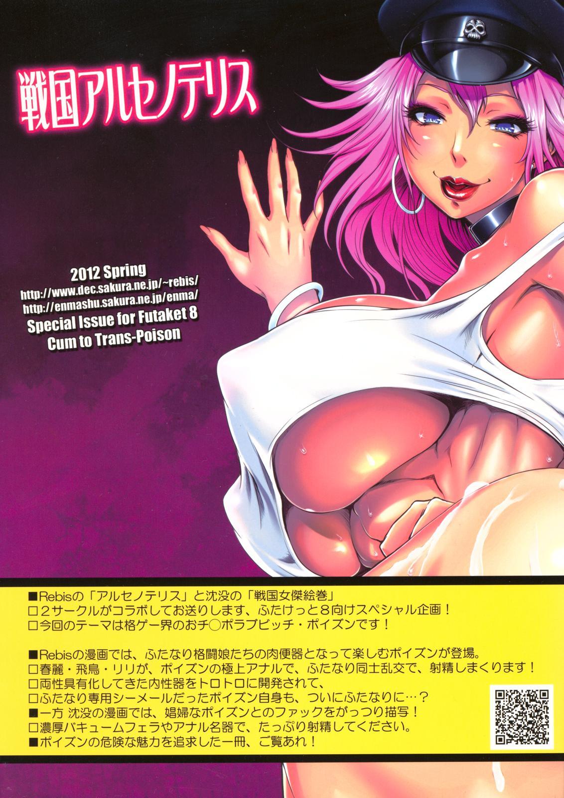 Zecchou Trans Poison 1
