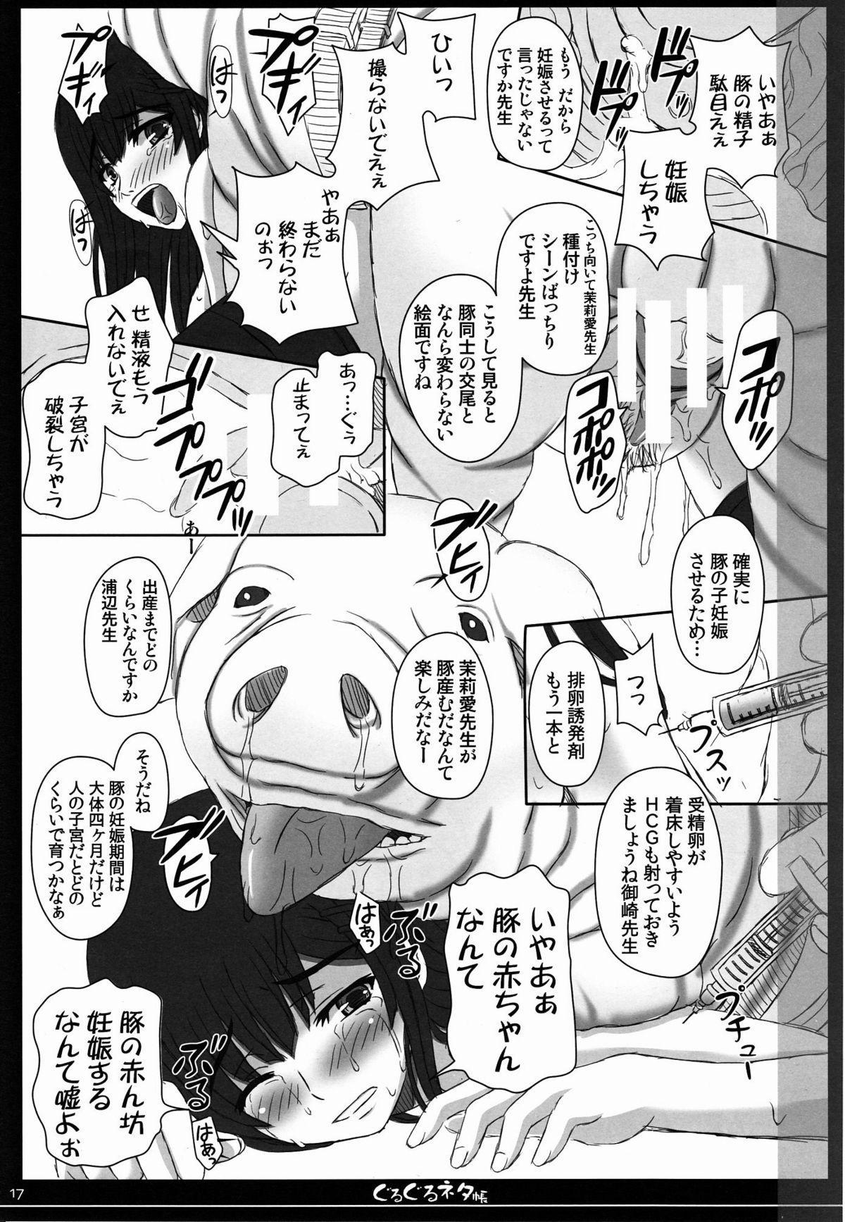 Shiawase no Katachi no Guruguru Netachou 80 17