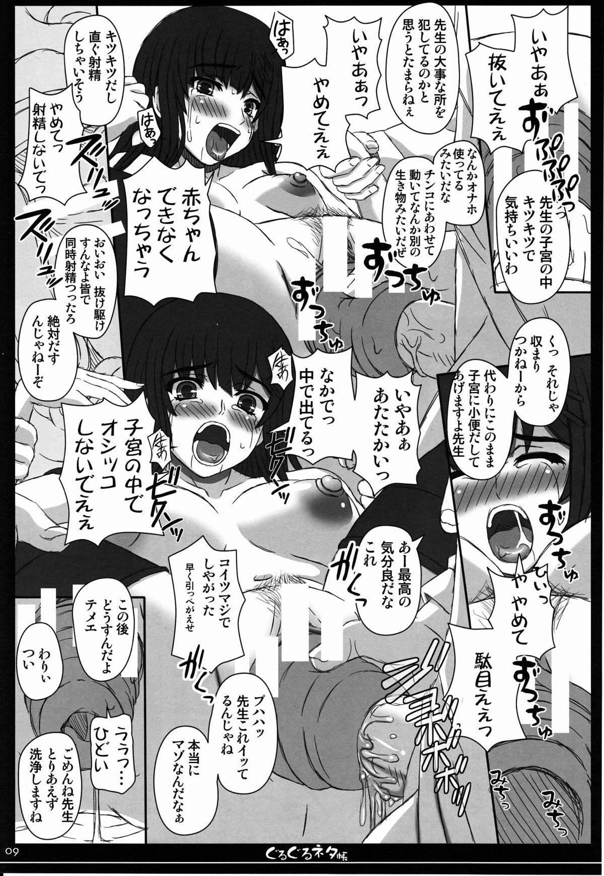 Shiawase no Katachi no Guruguru Netachou 80 7