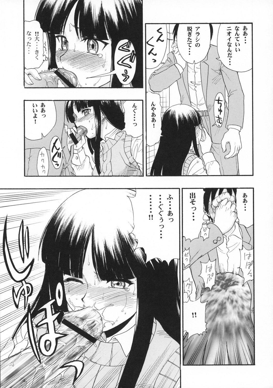 Arashi to Issho 12