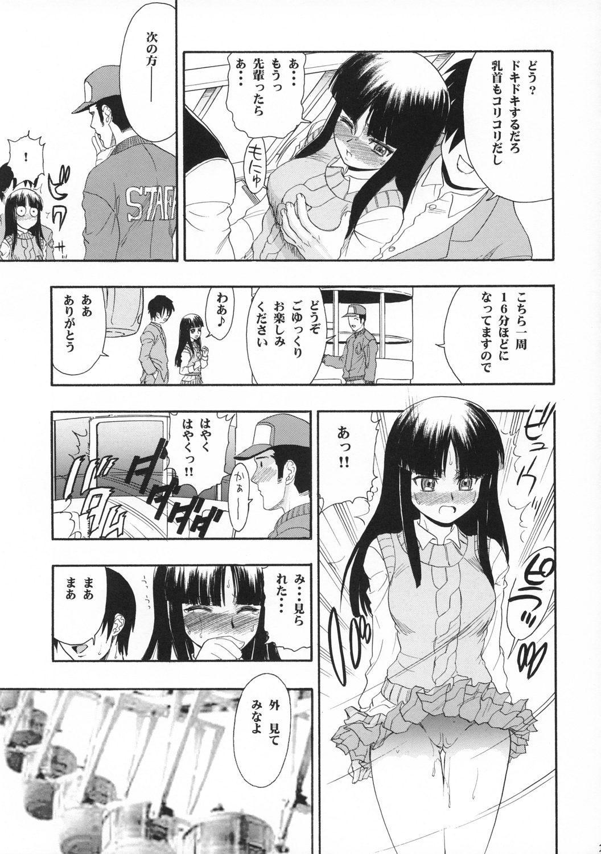 Arashi to Issho 18