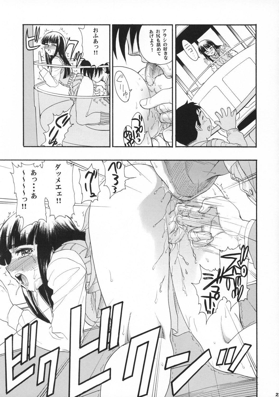 Arashi to Issho 22