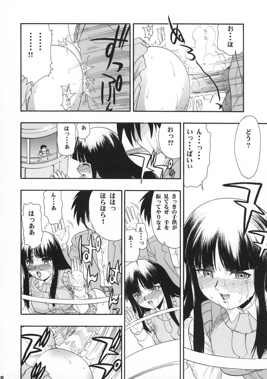 Arashi to Issho 25
