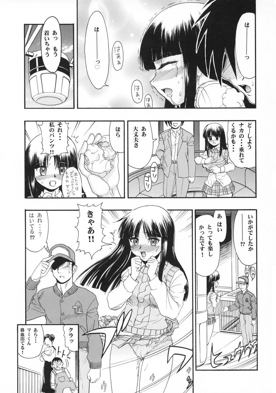 Arashi to Issho 32