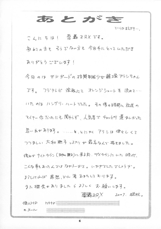 Arashi to Issho 3
