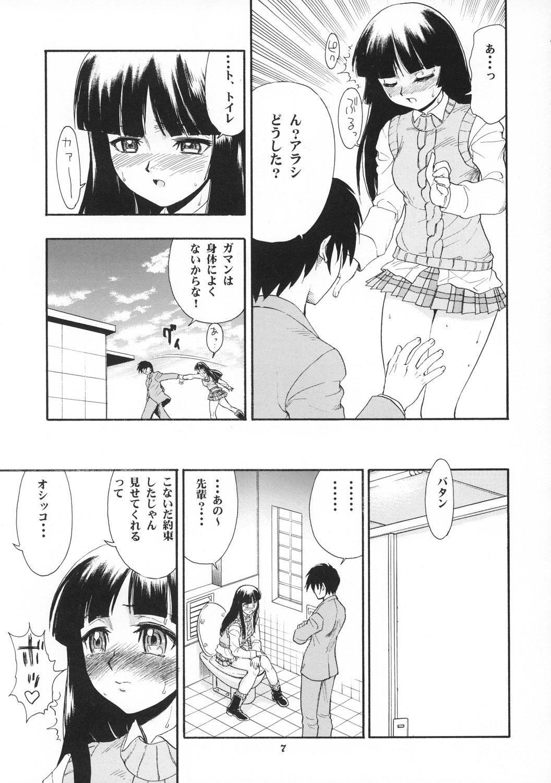 Arashi to Issho 6