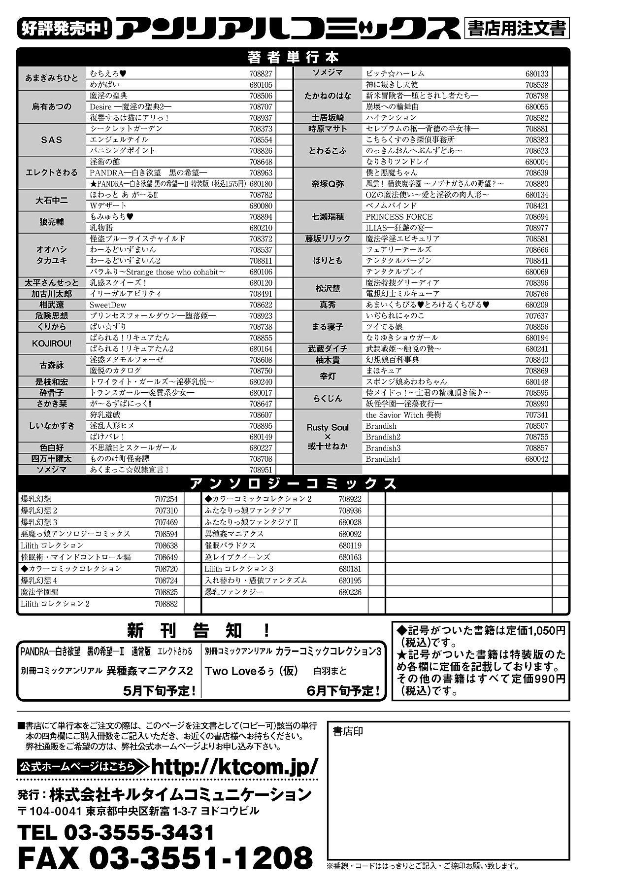 COMIC Unreal 2012-06 Vol. 37 442