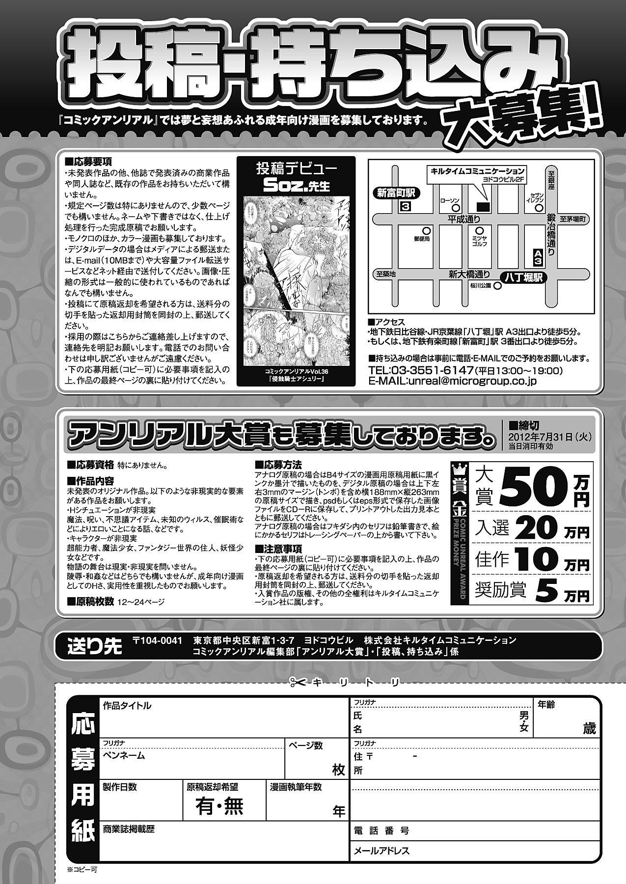COMIC Unreal 2012-06 Vol. 37 451