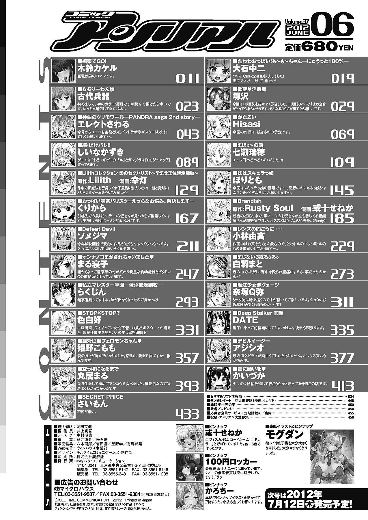 COMIC Unreal 2012-06 Vol. 37 453