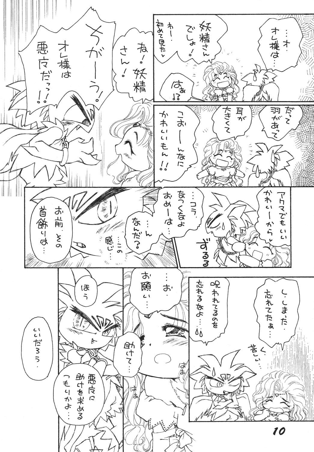 Jiyuu Tamashii 2 9