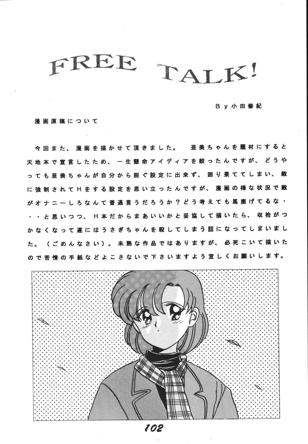 Jiyuu Tamashii 2 101
