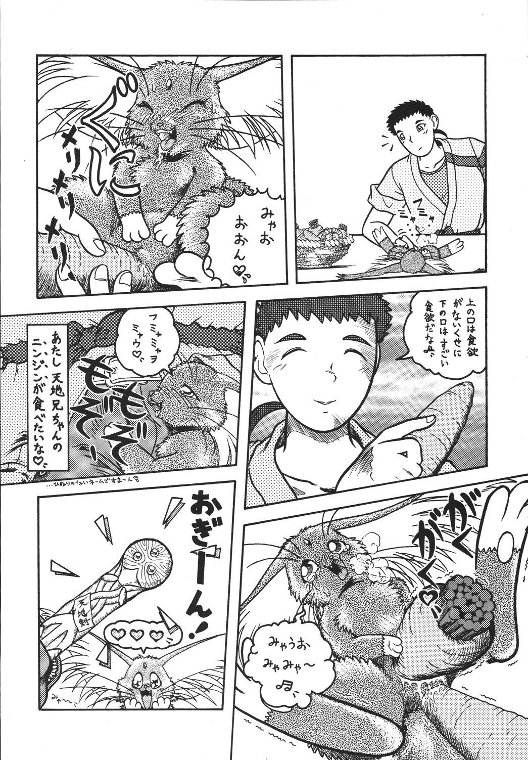 Jiyuu Tamashii 2 105