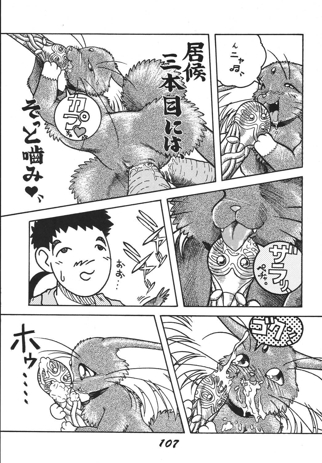 Jiyuu Tamashii 2 106