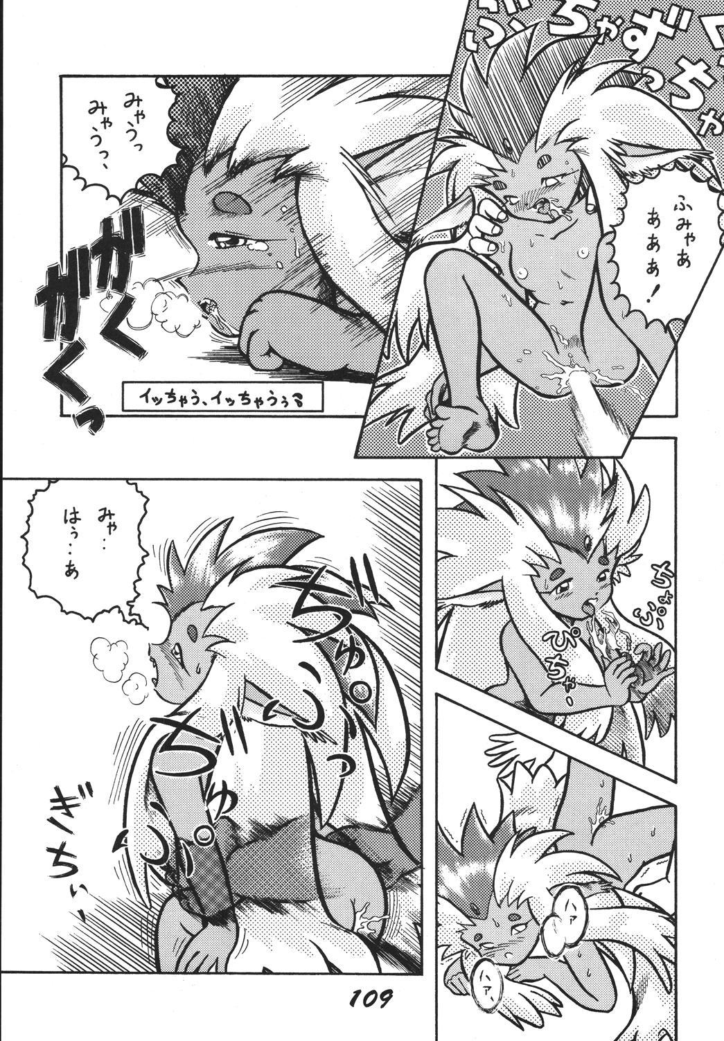Jiyuu Tamashii 2 108