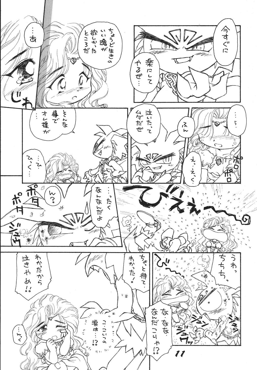 Jiyuu Tamashii 2 10