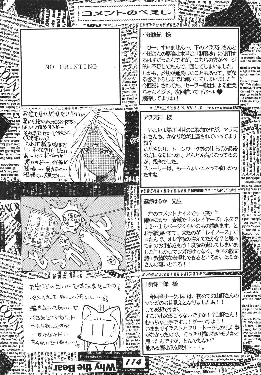 Jiyuu Tamashii 2 113