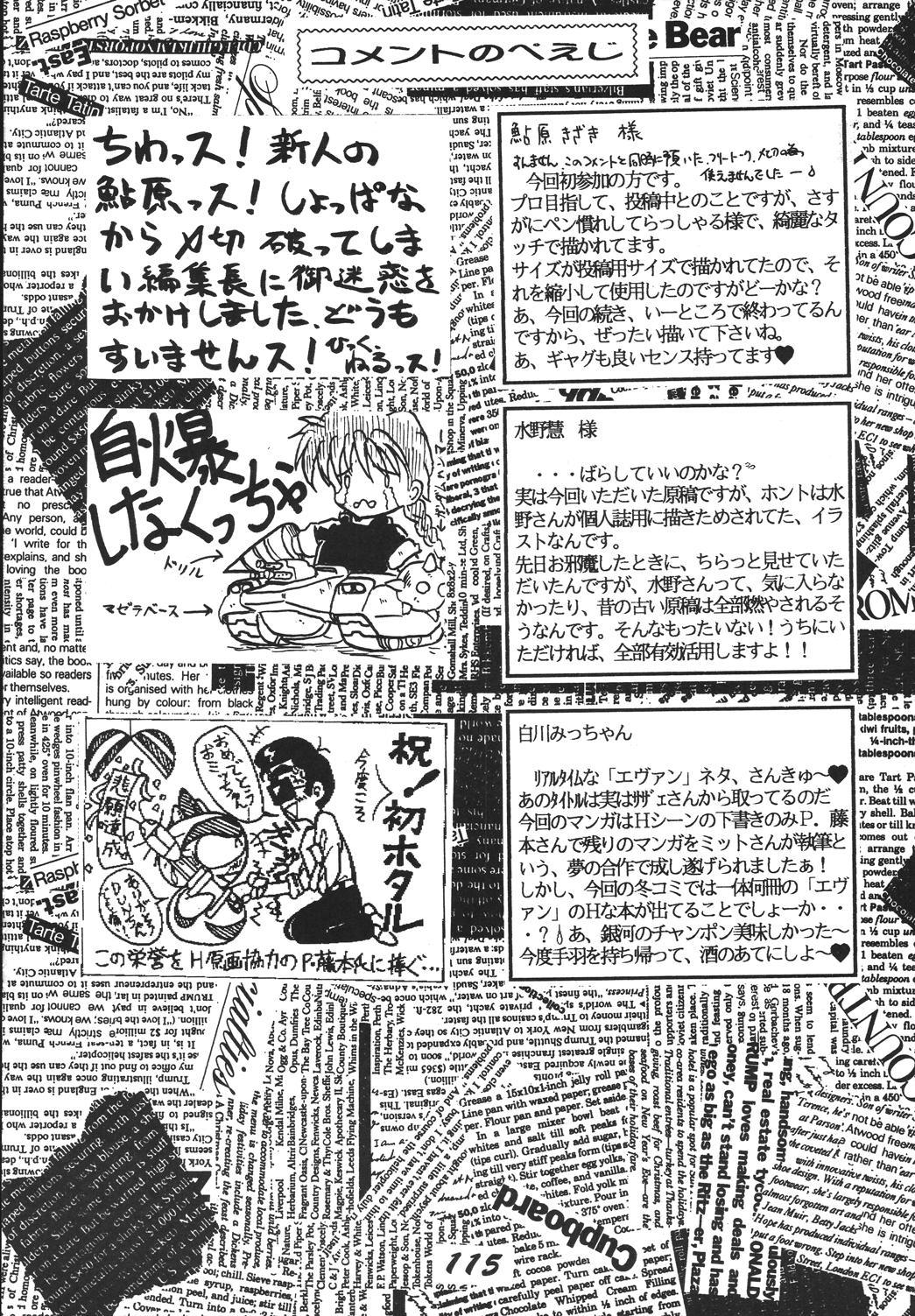 Jiyuu Tamashii 2 114