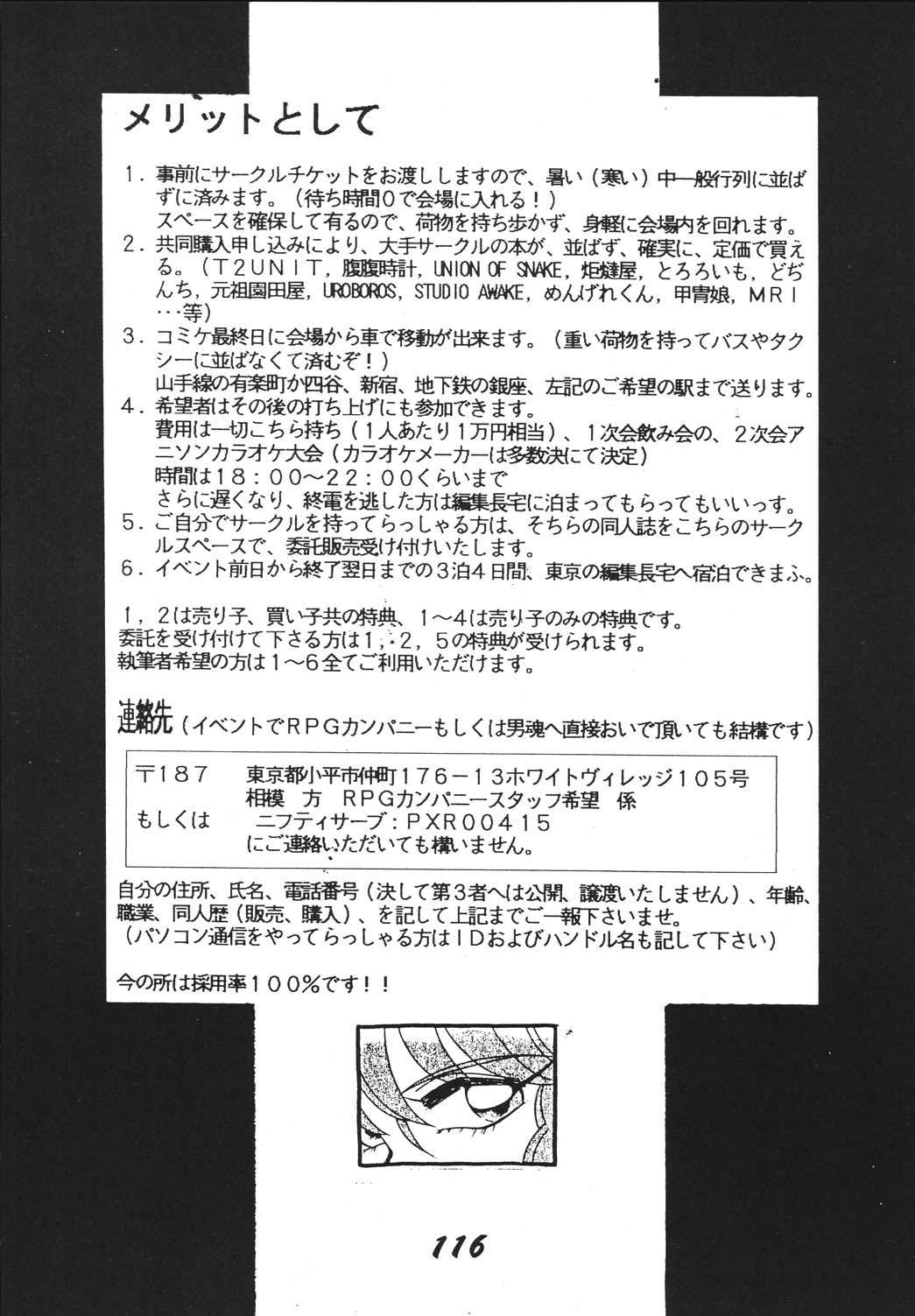 Jiyuu Tamashii 2 115