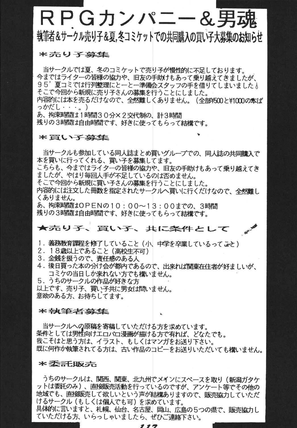 Jiyuu Tamashii 2 116