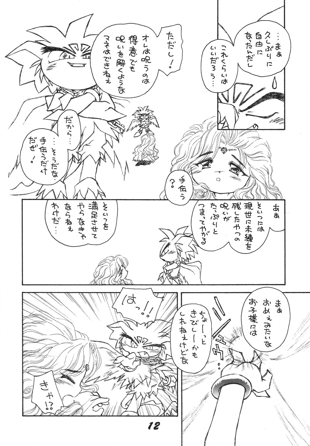 Jiyuu Tamashii 2 11