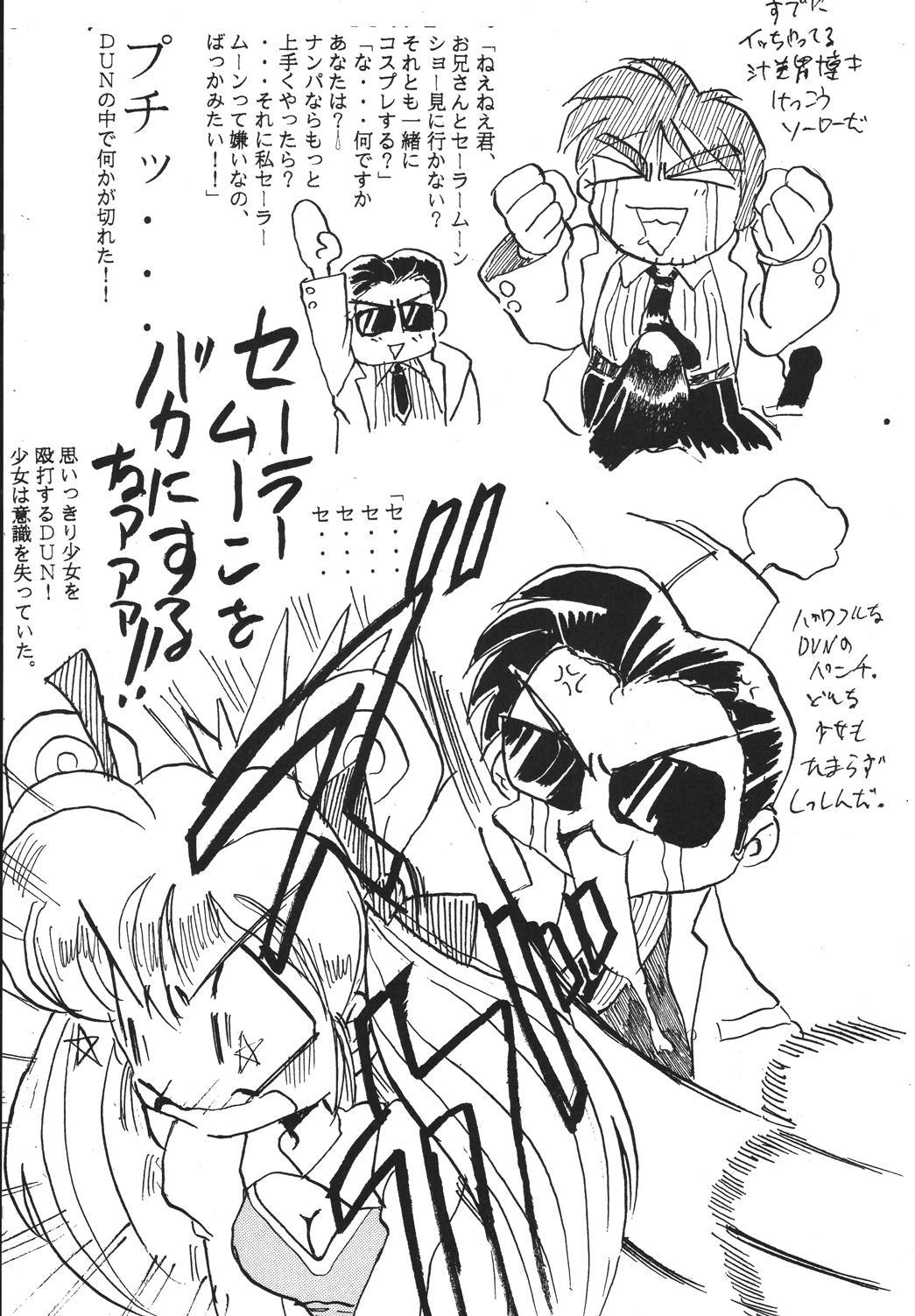 Jiyuu Tamashii 2 120