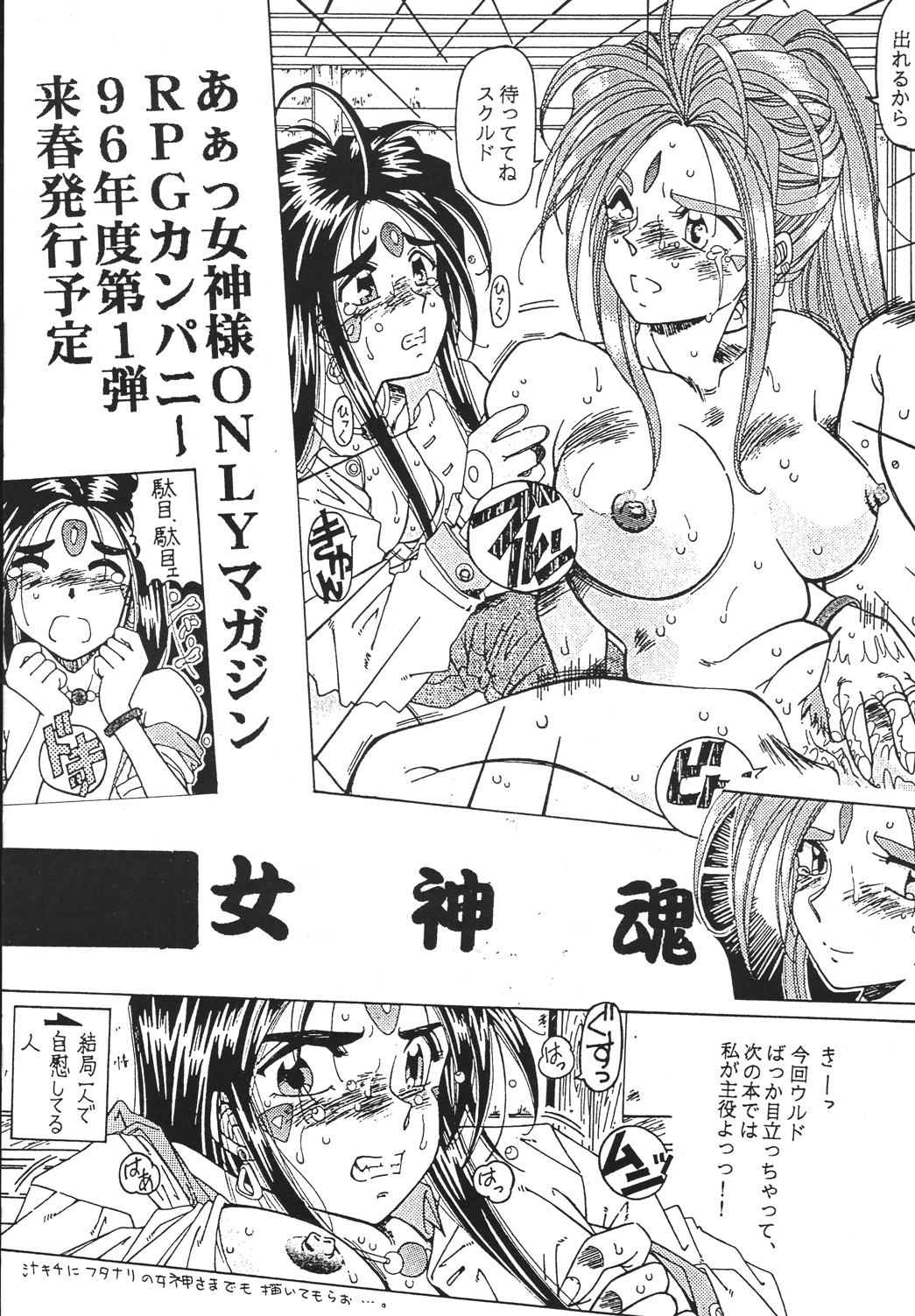 Jiyuu Tamashii 2 126