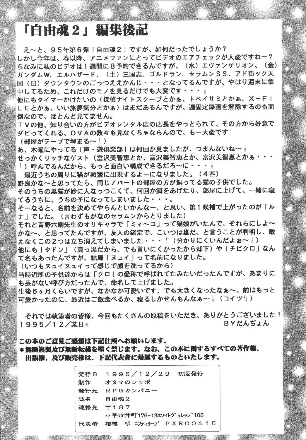Jiyuu Tamashii 2 127