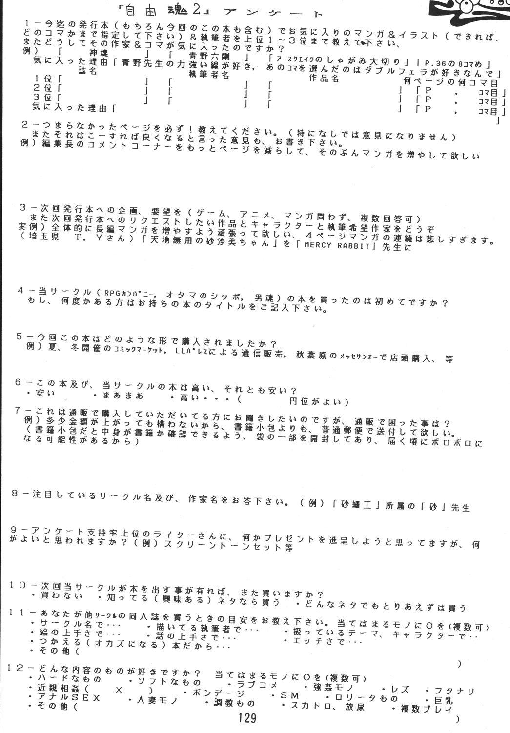 Jiyuu Tamashii 2 128