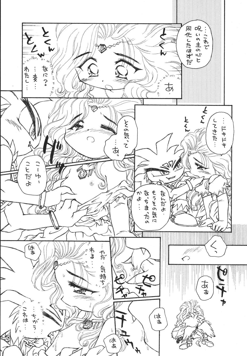 Jiyuu Tamashii 2 12