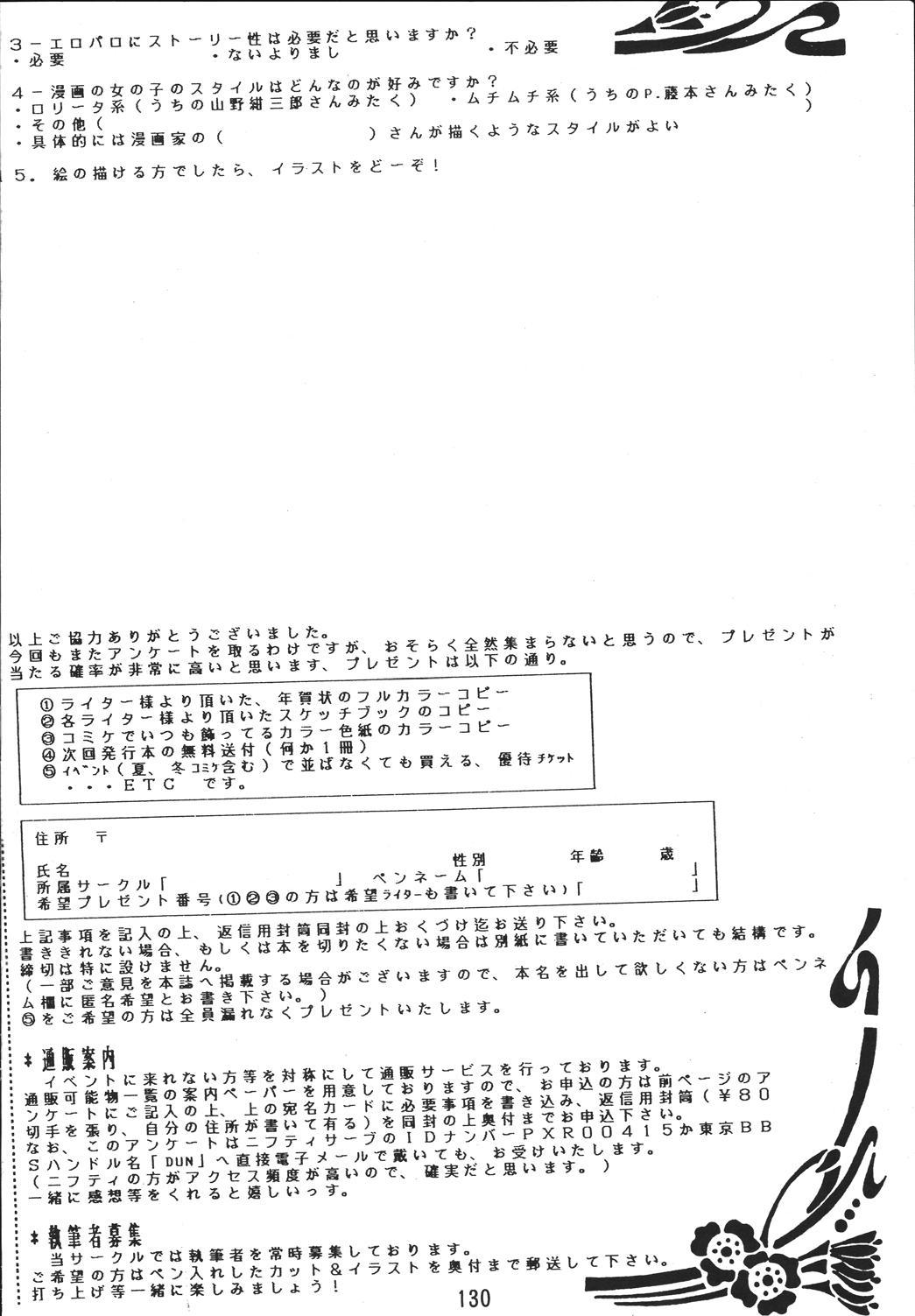 Jiyuu Tamashii 2 129