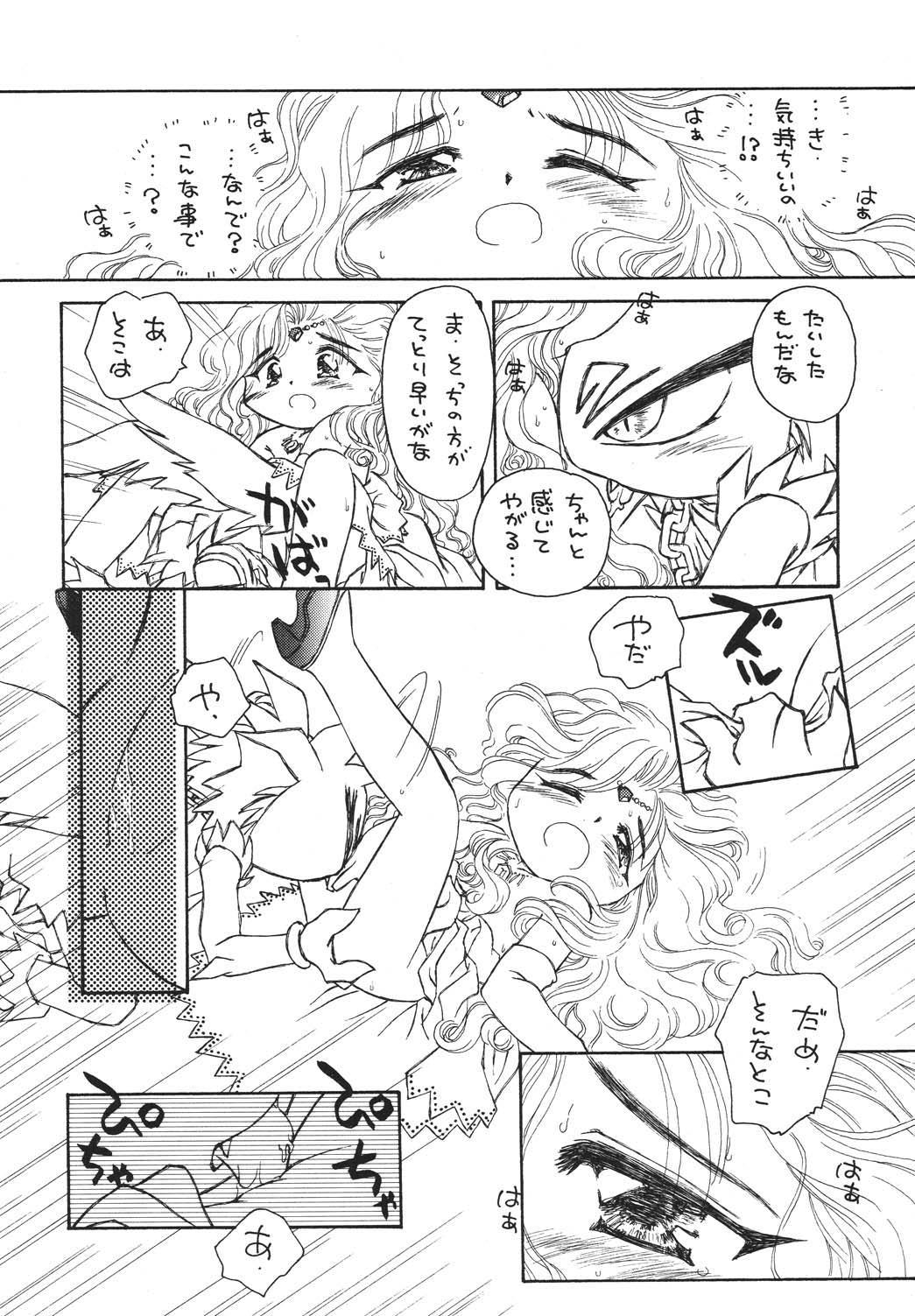 Jiyuu Tamashii 2 13