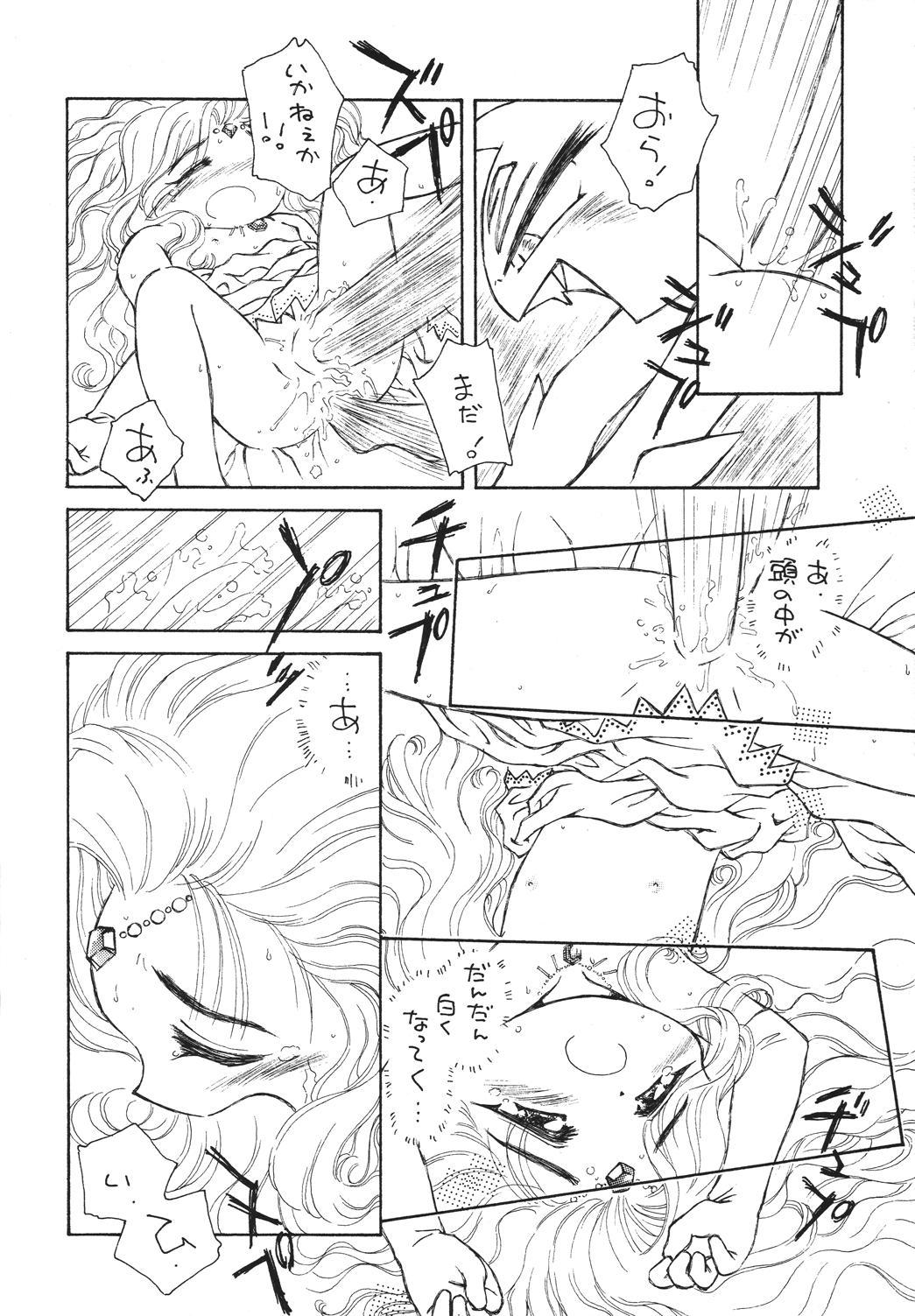 Jiyuu Tamashii 2 19