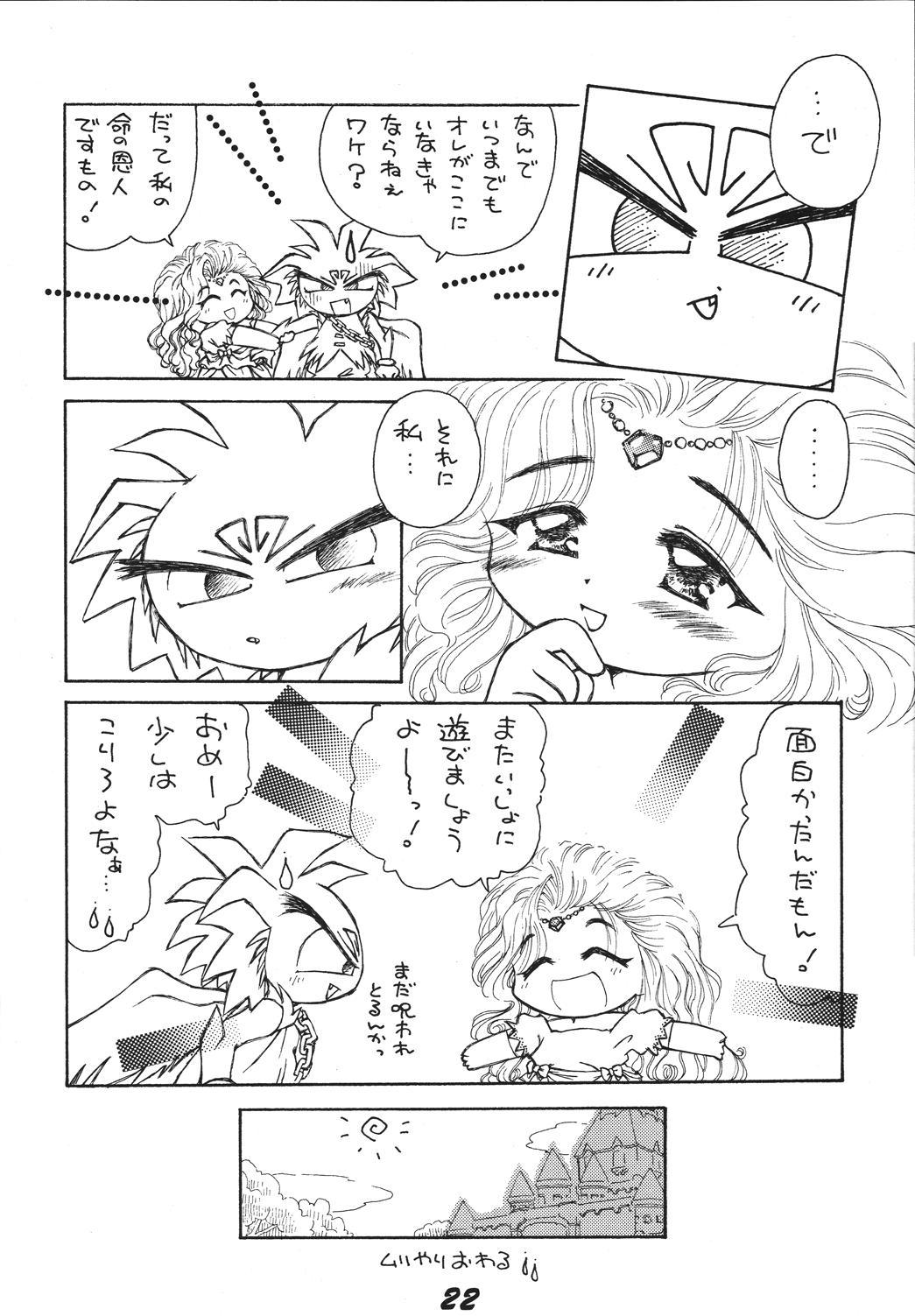 Jiyuu Tamashii 2 21