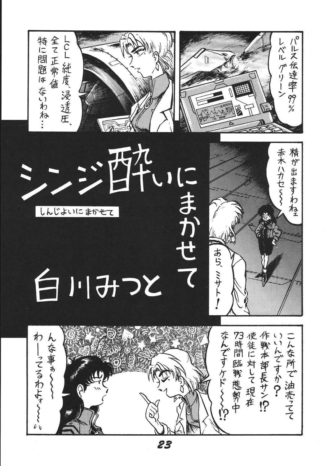 Jiyuu Tamashii 2 22